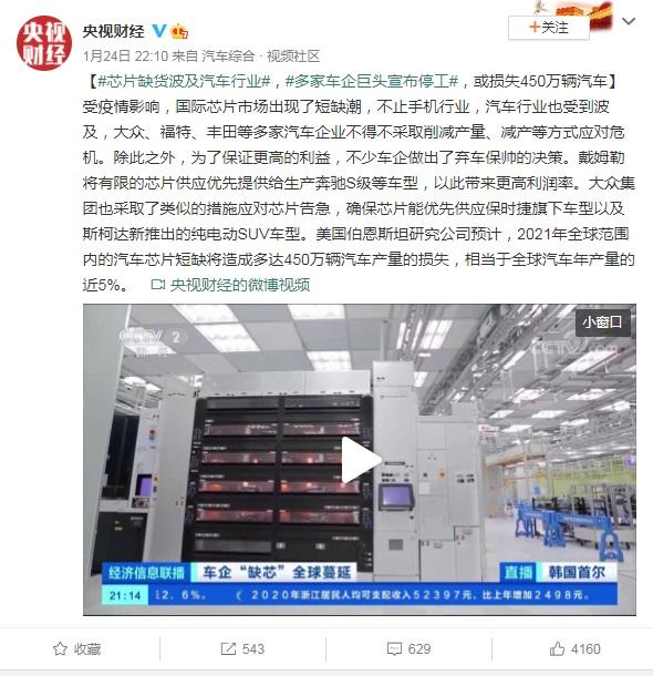 自救行动展开:全球芯片大缺血,中国车企造芯,另谋生路