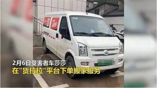 湖南三部门回应货拉拉运营资质:无运输许可已报交通部,正核查线上经营情况