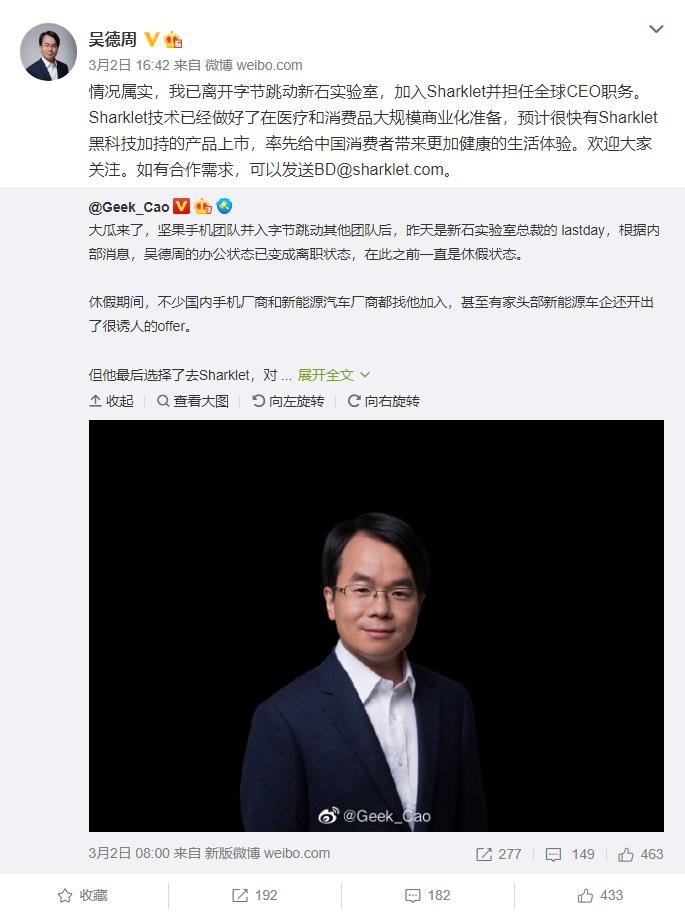 吴德周离开坚果手机团队,将担任 Sharklet 全球 CEO 职务