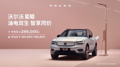 沃尔沃 XC40 纯电动汽车官宣降价至 29.9 万元起
