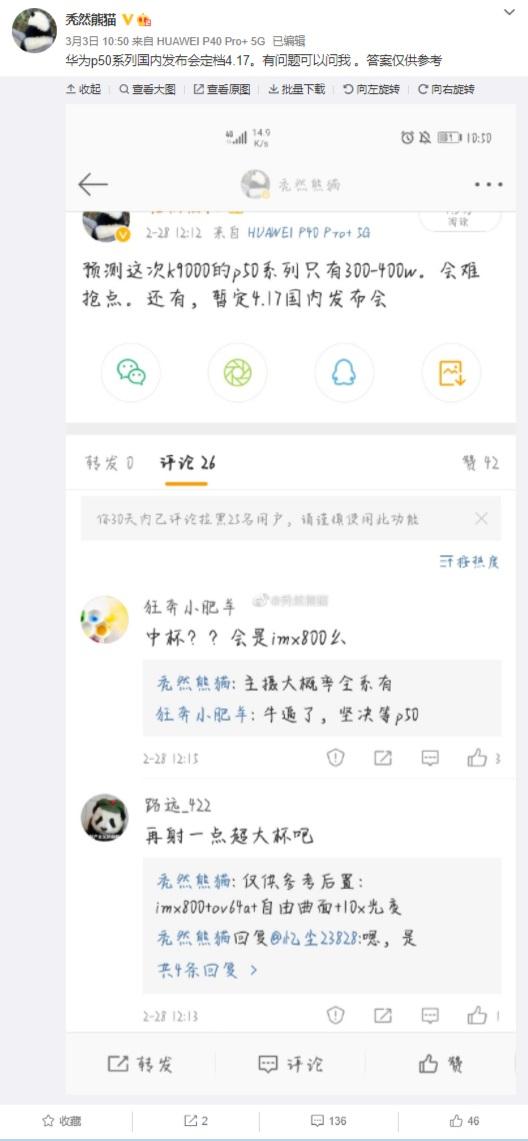 消息称华为 P50 系列手机将于 4 月 17 日发布