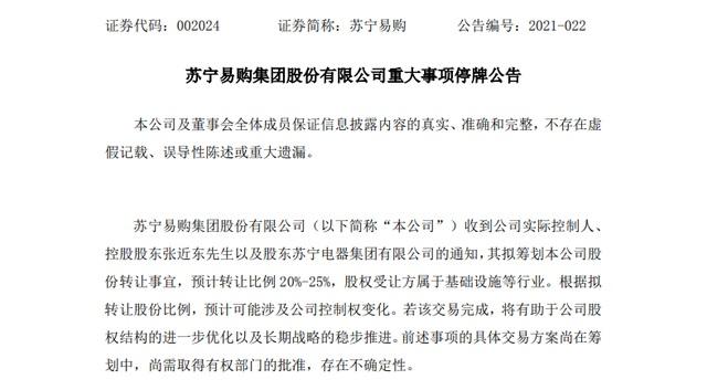 """苏宁易购 148 亿元出售 23% 股权 ,深扒其转型路上的 """"明""""坑"""