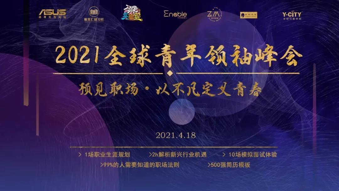华硕首创峰会即将开启:2021全球青年领袖峰会等你来