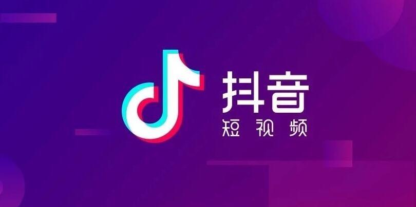 彭博:抖音今年日活跃用户数量目标为 6.8 亿