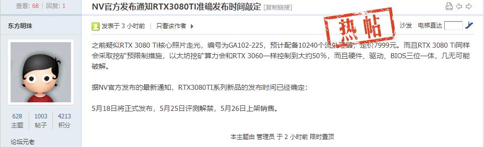 曝英伟达 RTX 3080Ti 将于 5 月 18 日正式发布,挖矿限制几乎没可能破解