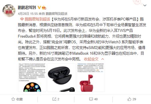 爆料:华为 5 月将举行新品发布会,涉耳机手表 PC 等产品