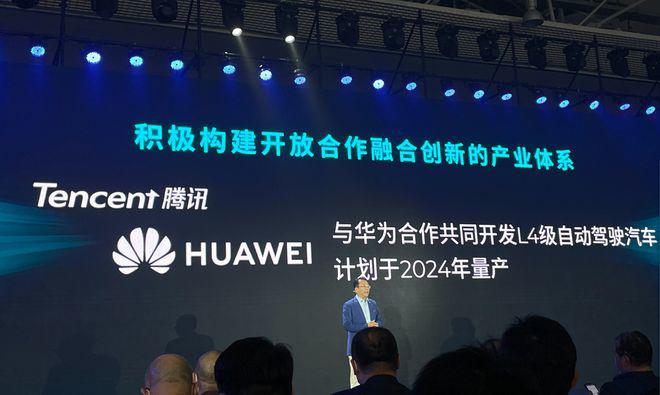 广汽集团正与华为共同开发 L4 级自动驾驶车辆,预计 2024 年量产