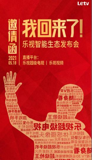 乐视宣布 5 月 18 日举行智能生态发布会,海报中出现疑似贾跃亭剪影