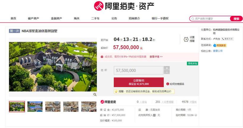 前 NBA 球星麦迪豪宅上架阿里拍卖,起拍价 5750 万元