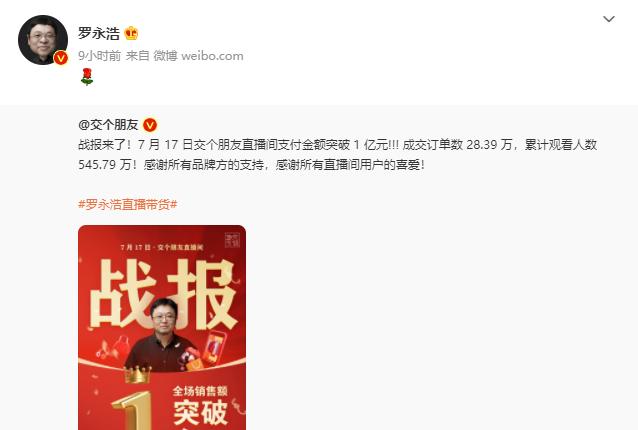 罗永浩:交个朋友直播间单日支付金额突破 1 亿元