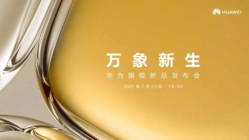 万象新生:华为旗舰新品发布会官宣 7 月 29 日,P50 系列等新品将至