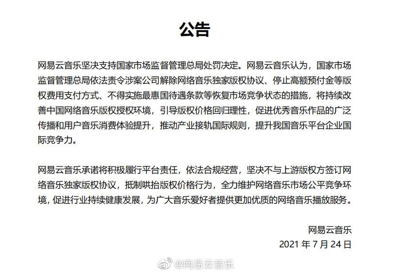 网易云音乐回应市监总局处罚腾讯:坚决支持,抵制哄抬版权价格行为
