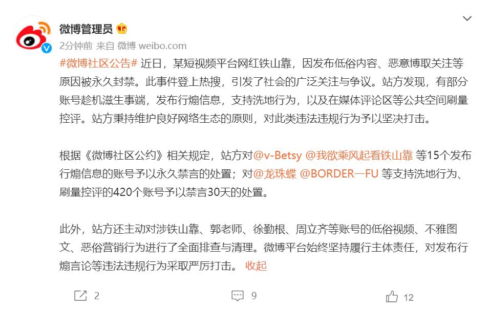 微博:对为铁山靠等网红洗地的 400 多个账号进行禁言处罚