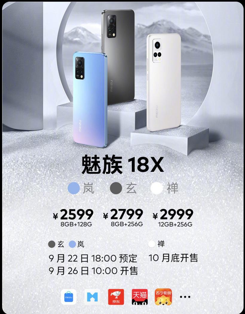 2599~2999 元,魅族 18X 发布:纯白机身,搭载骁龙 870 芯片、10bit 120Hz OLED 直屏