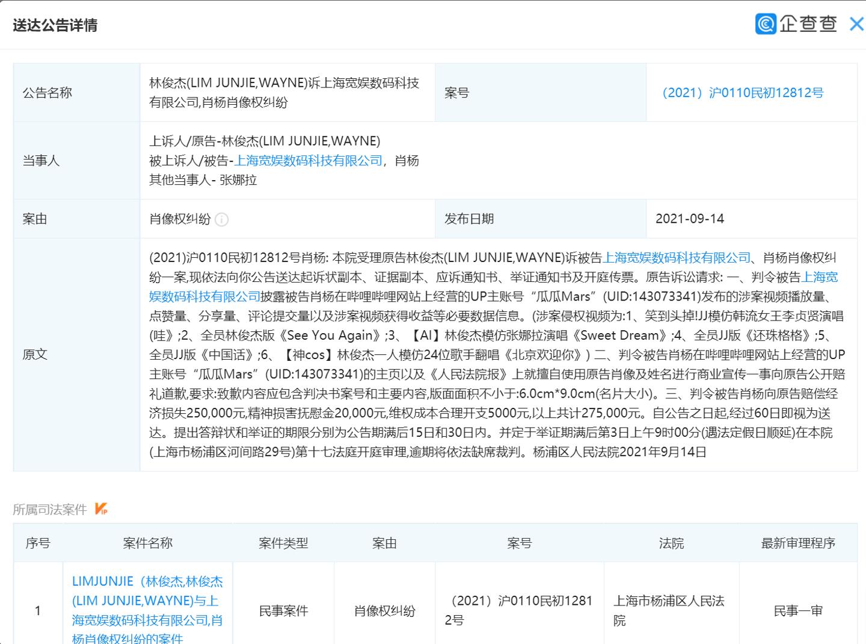 林俊杰向B站UP 主索赔 27.5 万,前者肖像曾被用在 AI 换脸视频中