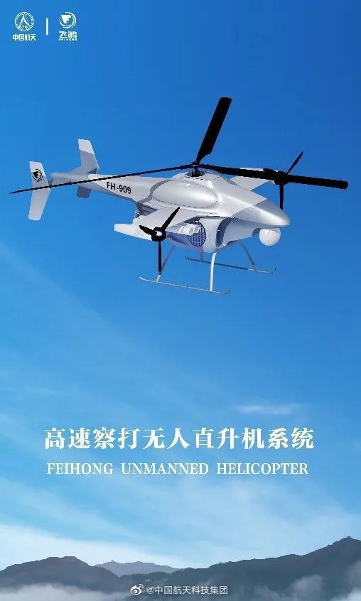 """航天科技""""飞鸿""""系列无人机将亮相珠海航展,高速隐身多用途无人机系统首发"""