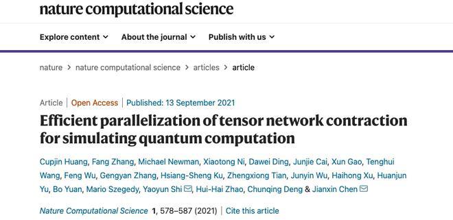 阿里达摩院量子计算成果发表于 Nature 子刊,比特量子芯片即将发布