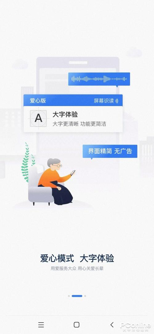 人性化设计,12306 手机 App 爱心版体验