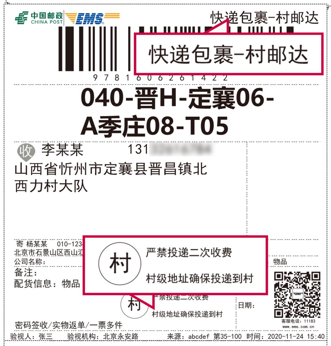 商务部:力争到 2025 年村村通快递,县县有物流配送中心