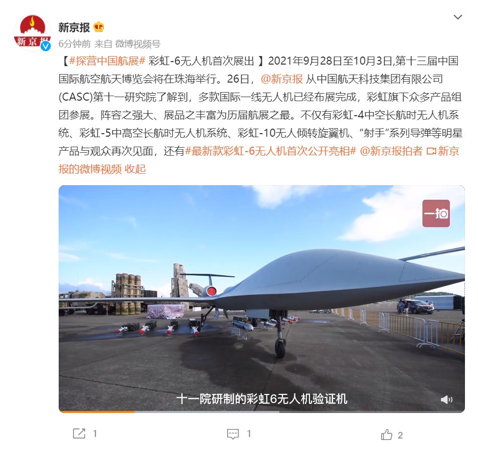 彩虹-6 大型无人机将首次亮相第十三届中国航展:双发设计,翼展 20.5 米