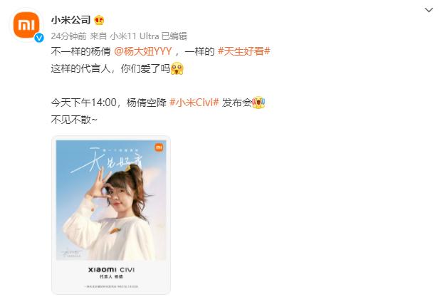 小米:奥运冠军杨倩将会参加 Xiaomi Civi 发布会
