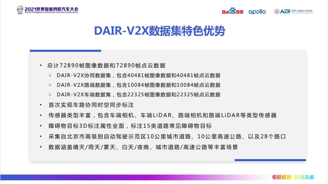 清华 AIR 研究院发布全球首个车路协同数据集 DAIR-V2X