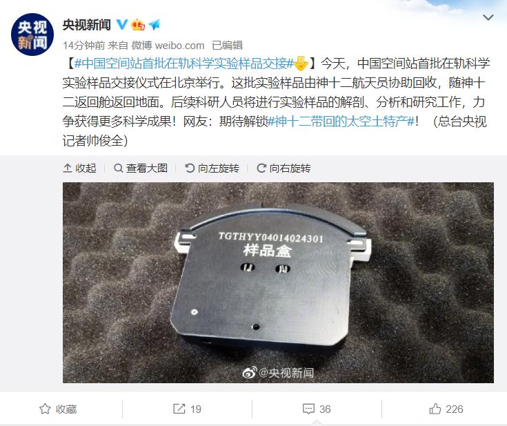 """""""太空快递""""要开箱了:中国空间站首批在轨科学实验样品交接,由神舟十二号航天员带回"""